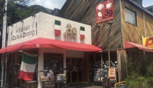 【大阪高槻】子供も大好き!パン食べ放題ランチが魅力のお店【プラス39】