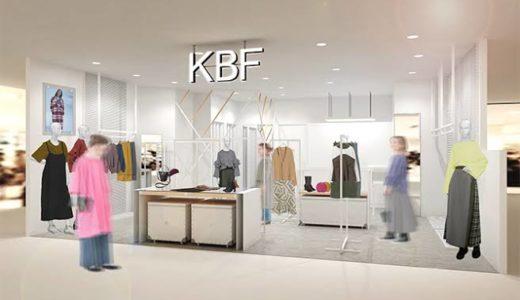 【2020福袋】KBFの中身ネタバレや予約方法まとめ!中身が違う店頭とネットの口コミは?