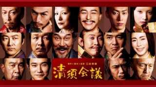 【相関図とキャストは?】映画「清須会議」の豪華メンバーと肖像画を比較してみた!