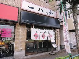 【メイドインジャパン】イタリア人ラーメン店主の店「一八亭」はどこにある?口コミや変わったメニューを紹介!
