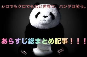 白 でも 黒 でも ない 世界 で パンダ は 笑う 最終 回