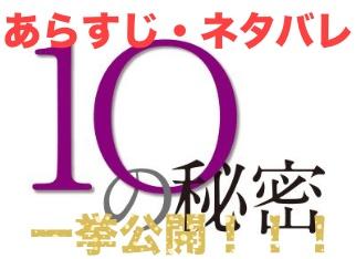 【あらすじ】『10の秘密』の1話〜最終話のネタバレを一挙公開!