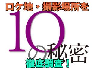 【ドラマ】「10の秘密」のロケ地はどこ?撮影現場を調査!