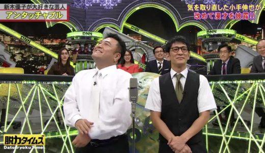 【復活の立役者】有田がアンタッチャブルを『脱力タイムズ』で復活させた理由は?