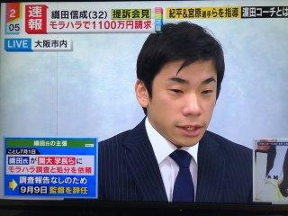 【動画】織田信成の会見での記者の態度が酷い!モラハラの内容は?