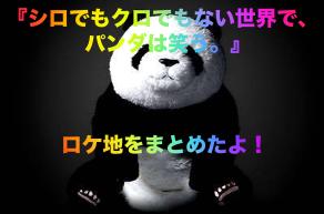 【ロケ地まとめ】「シロクロパンダ」の撮影場所を調査!!