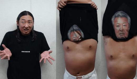 【訃報】梅宮辰夫の死でロバート秋山のモノマネやTシャツ販売はどうなる?生前の遺言を引き継ぐの