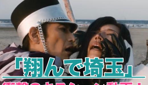【翔んで埼玉】衝撃的なキスシーン動画!GACKTと伊勢谷の絡みがエロい