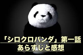 白黒パンダドラマ主題歌
