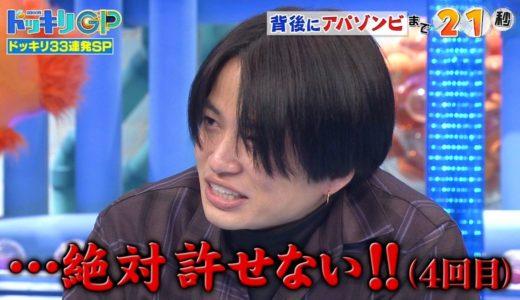【動画】菊池風磨のドッキリが面白い!口癖「ゆるせなーい」が炸裂!