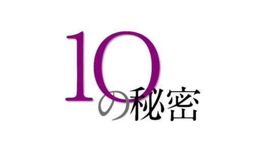 【10の秘密】第一話のあらすじと感想をまとめ!娘の誘拐