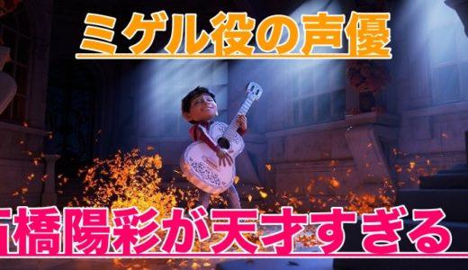 ミゲル役の声優・石橋陽彩は現在声変わり中だった!【リメンバーミー】