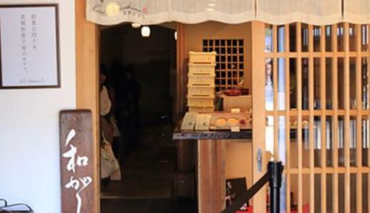 【ひがし茶屋街】カズナカシマのフルーツ大福は持ち帰り可能?混雑してるけど待ち時間はどれくらいなの?