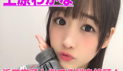 画像で比較!上原わかなと浜口京子は笑顔が似てる?