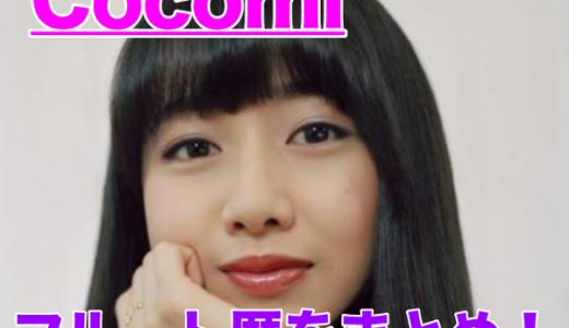 キムタク長女・Cocomiのフルート歴がすごすぎる!今後は桐朋学園大学進学とモデルを両立