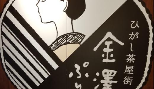 【ひがし茶屋街】金澤ぷりんの値段はいくら?通販もやってるのか調査!