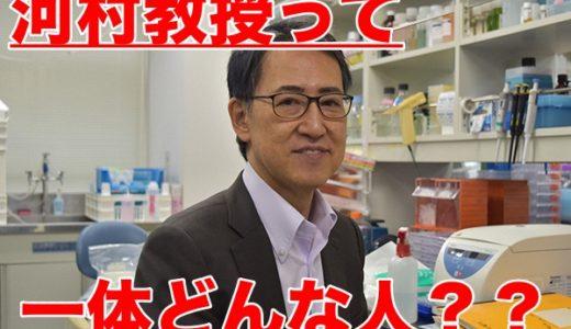 【プロフ】河岡義裕教授の経歴や家族が気になる!