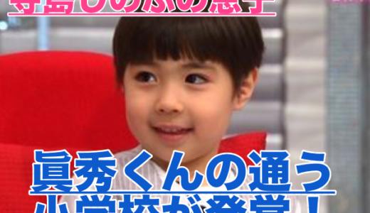 寺島しのぶの息子・眞秀が通う小学校は慶應幼稚舎!同級生には〇〇が!