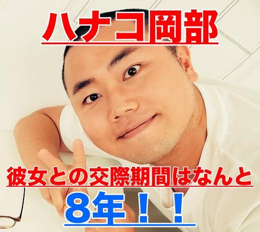 岡部 ハナコ