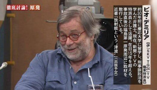 イタリア人記者はピオ・デミリア氏!緊急事態宣言で直球な質問が話題に!