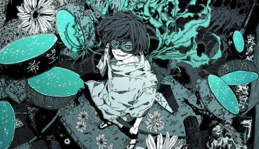 絵師はsakiyama!「ずっと真夜中でいいのに。」のイラストが魅力的!