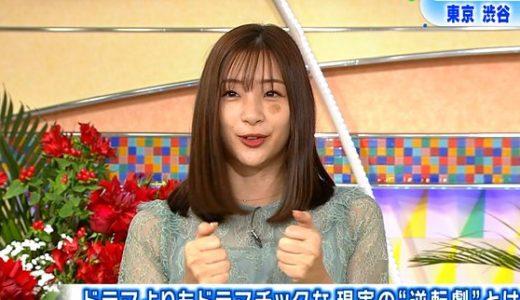 【痣の正体】足立梨花の顔の2つのシミはレーザー治療?NHK土曜スタジオパークで話題に