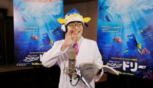 さかなクンが声優を務めた魚を紹介!ニモの続編ファインディングドリーで監修も務めていた!