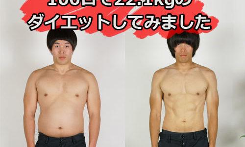ダイエット方法や経緯は?カズさんが100日トレーニングで筋肉ムキムキに!【カズチャンネル】