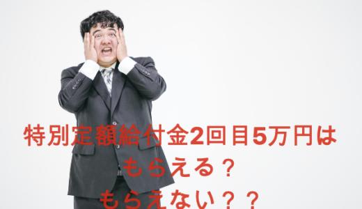 【実現する?】給付金2回目5万円支給の詳細!15万円というデマも