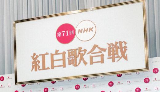 【2020】NHK紅白歌合戦の後半は何時スタート?絶対に見逃さない方法とは