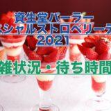 【資生堂パーラー】「スペシャルストロベリーデー2021」の混雑状況や待ち時間は?予約はできるの?