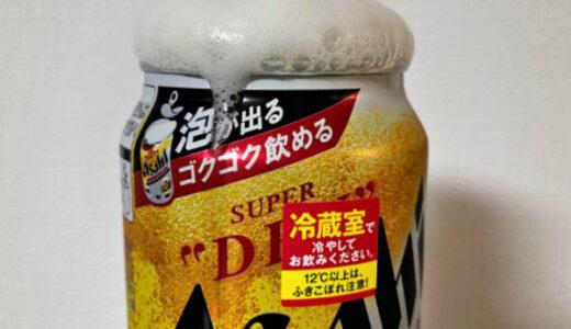 【感想】生ジョッキ缶の泡の正しい飲み方!泡が溢れる失敗をふせぐ方法
