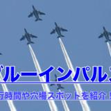 【2021東京オリンピック】ブルーインパルスの飛行時間やルート・よく見える穴場スポットを紹介!