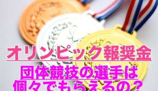【オリンピック】団体競技の報奨金は個人でもらえるの?税金がかかるのかについてもまとめてみた!