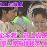 【2021最新情報】松本潤と井上真央の現在は?目撃情報や結婚についてまとめ